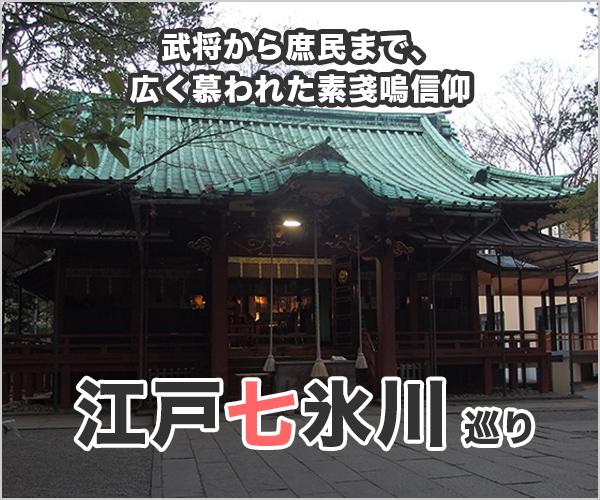 江戸七氷川巡り