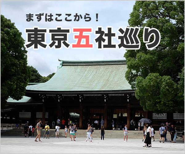東京五社巡り