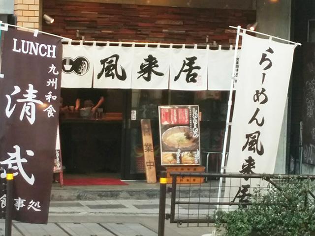 風来居 渋谷店