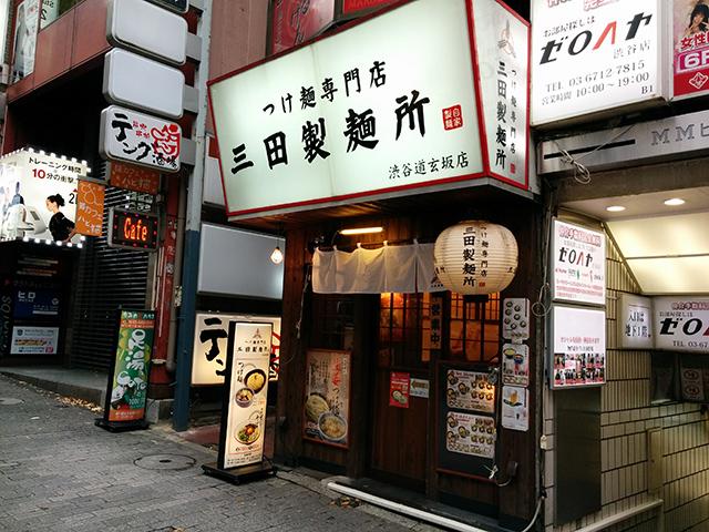 三田製麺所渋谷道玄坂店