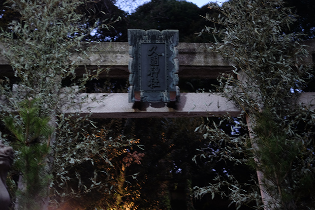 久国神社(東京都港区)写真