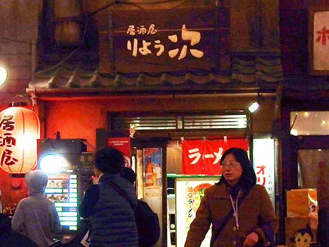 居酒屋 りょう次横浜ラーメン博物館店