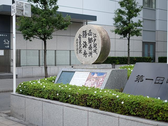 西郷・勝会見之地碑