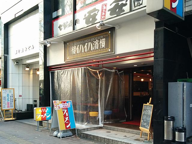 横濱ハイハイ樓 新横浜店