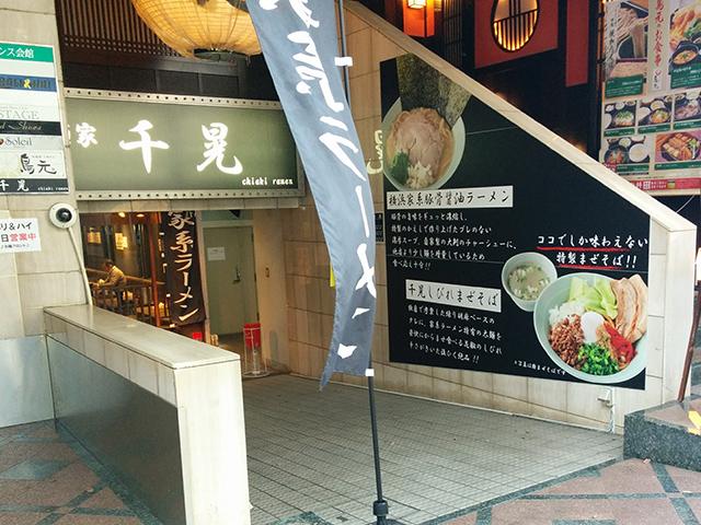 麺家 千晃 新横浜店