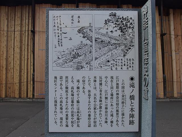 神奈川宿本陣跡