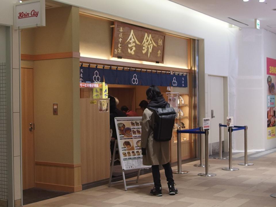 舎鈴キュービックプラザ新横浜店