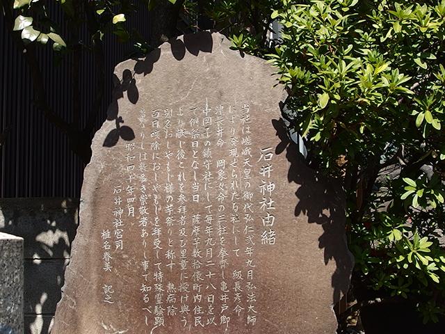 亀戸石井神社写真