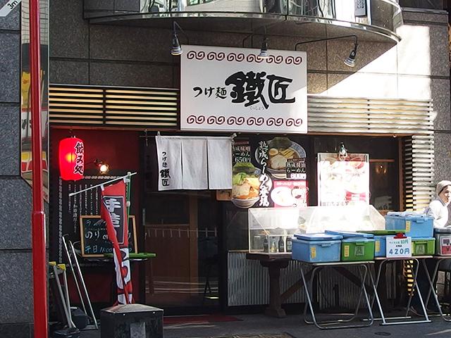 つけ麺 鐵匠
