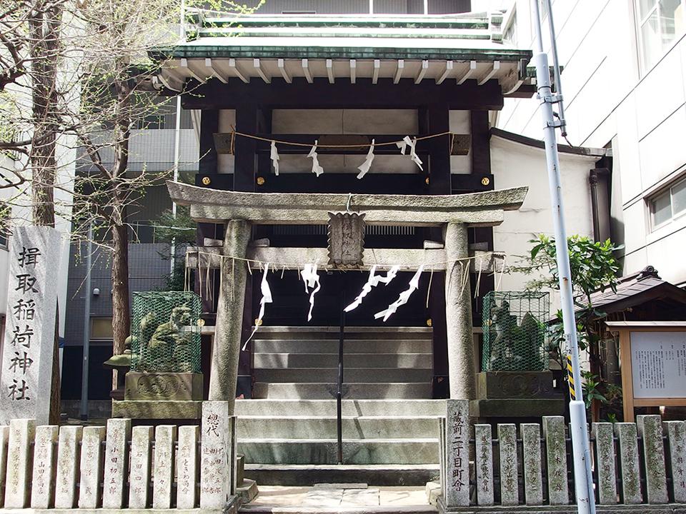 揖取稲荷神社