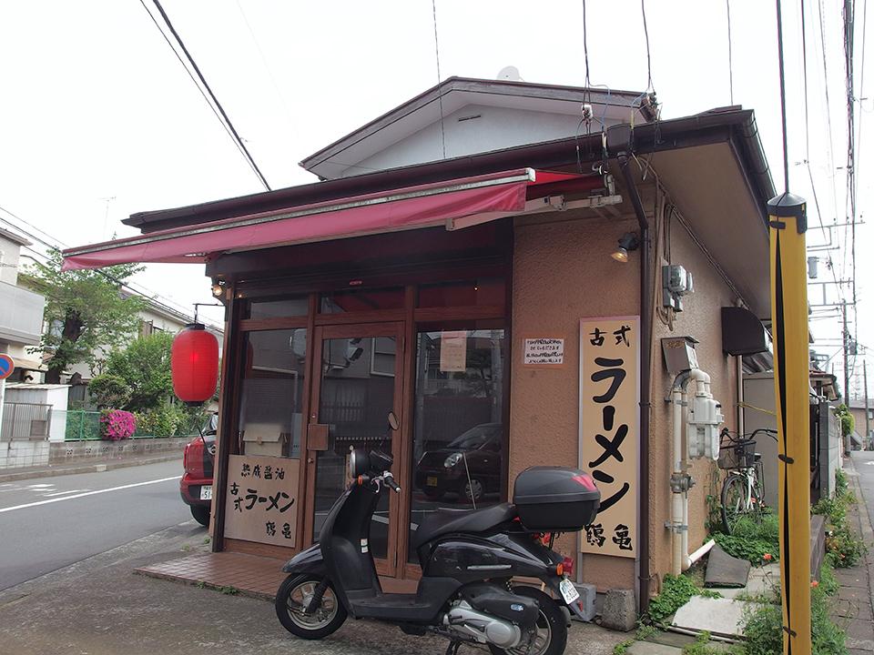 古式ラーメン 鶴亀