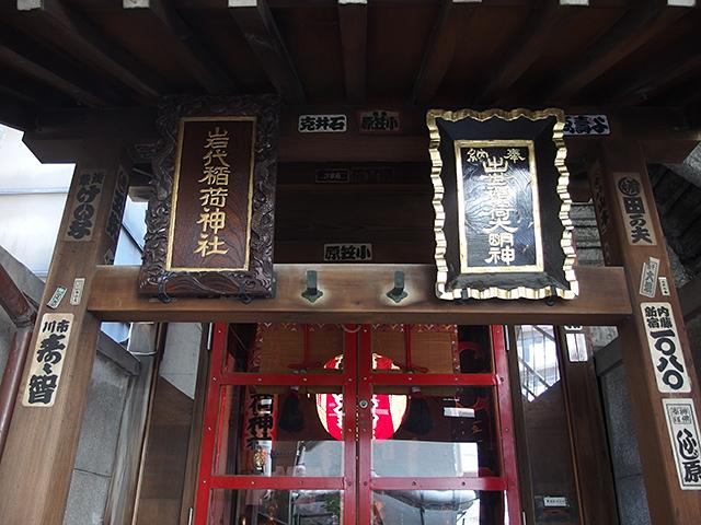 出世稲荷神社写真