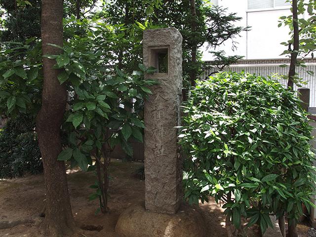 新川大神宮写真