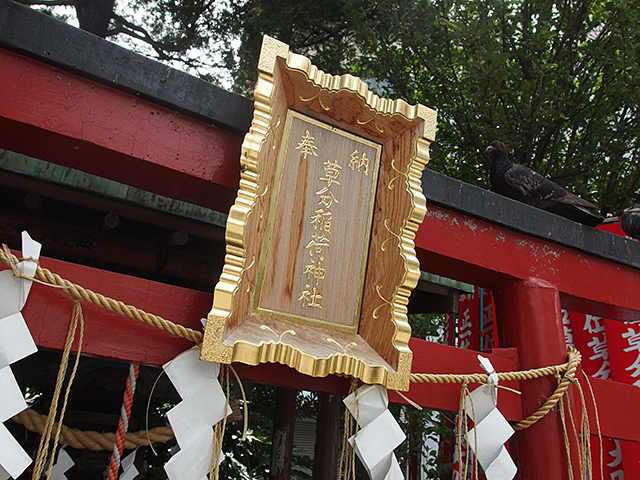 草分稲荷神社写真