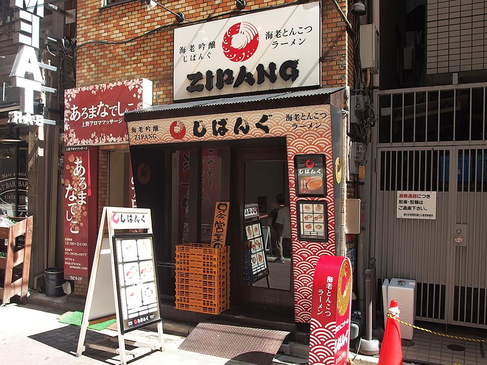 海老吟醸 じぱんぐ(ZIPANG) 上野駅前店