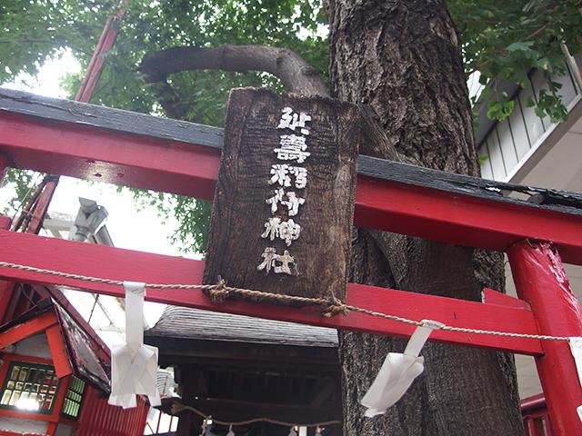 延壽稲荷神社写真