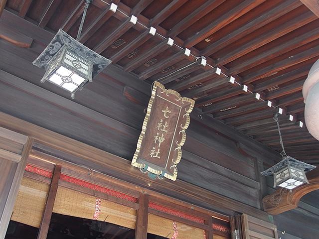 七社神社(北区)写真