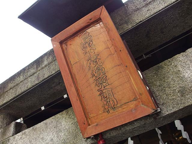 烏巣之森稲荷神社写真