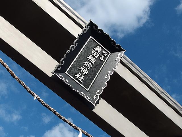 義田稲荷神社写真