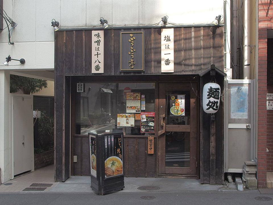 麺屋 ふぅふぅ亭