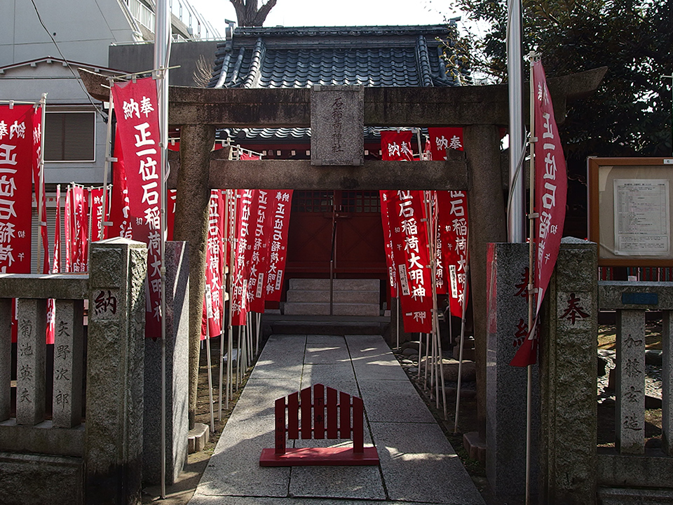 石稲荷神社
