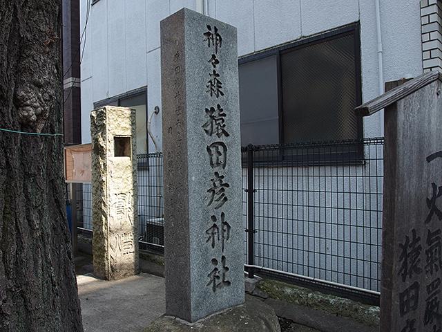 神々森猿田彦神社写真