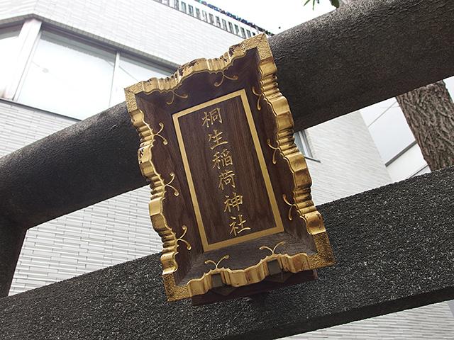 桐生稲荷神社写真