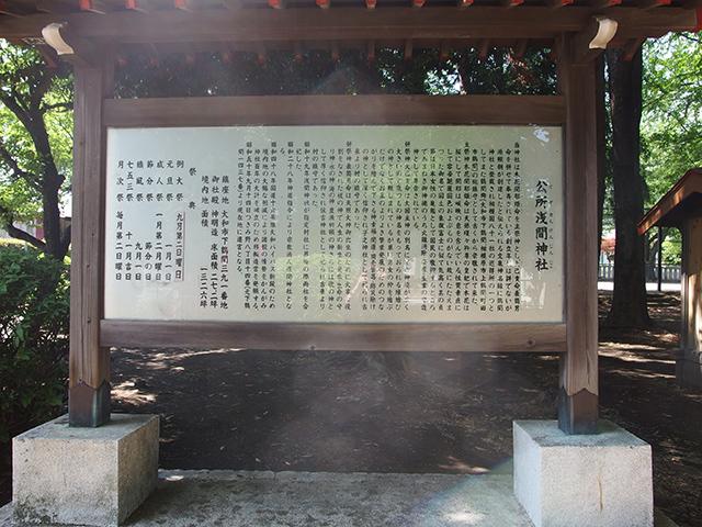 公所浅間神社写真