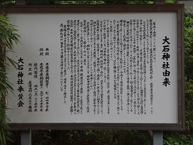 大石神社写真