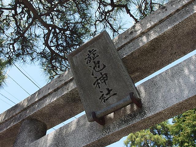 澁池弁財天社写真