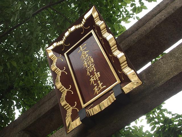 七倉稲荷神社写真