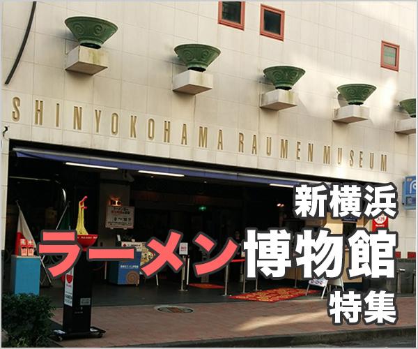 新横浜ラーメン博物館特集