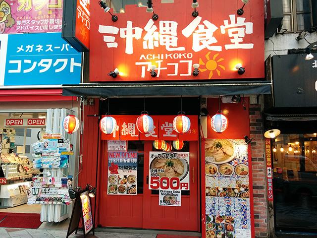 沖縄食堂 アチココ