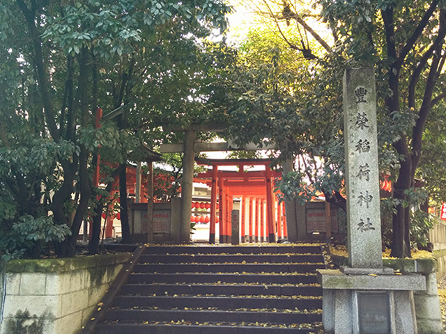 豊栄稲荷神社