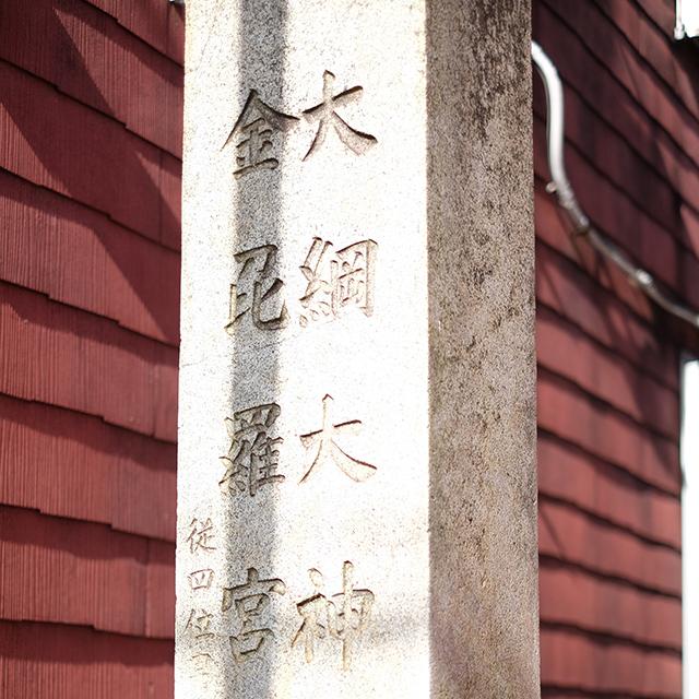 大綱金比羅神社写真