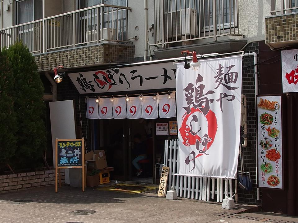 鶏しぼりラーメン こころ 大倉山店