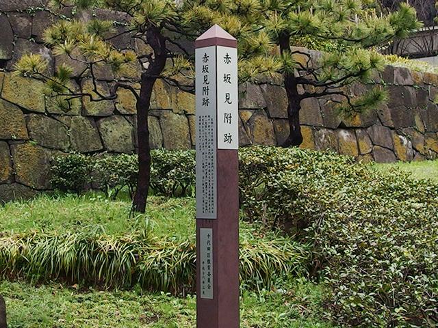 赤坂見附跡写真