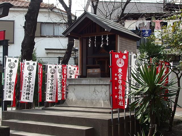 東官守稲荷神社