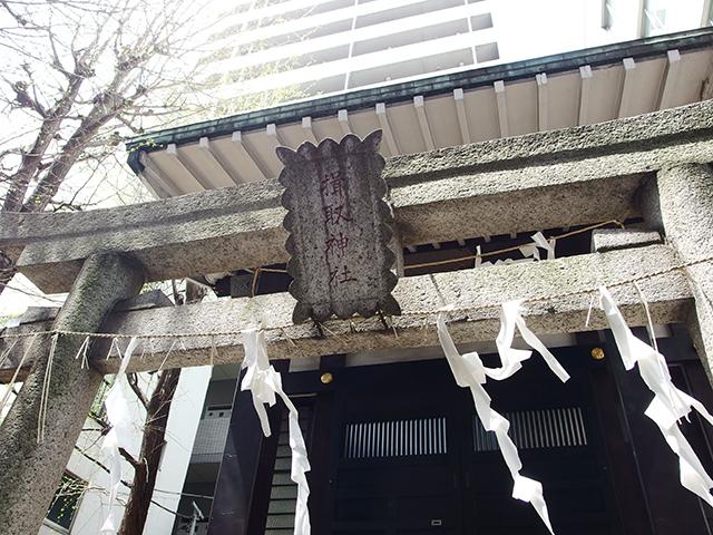 揖取稲荷神社写真