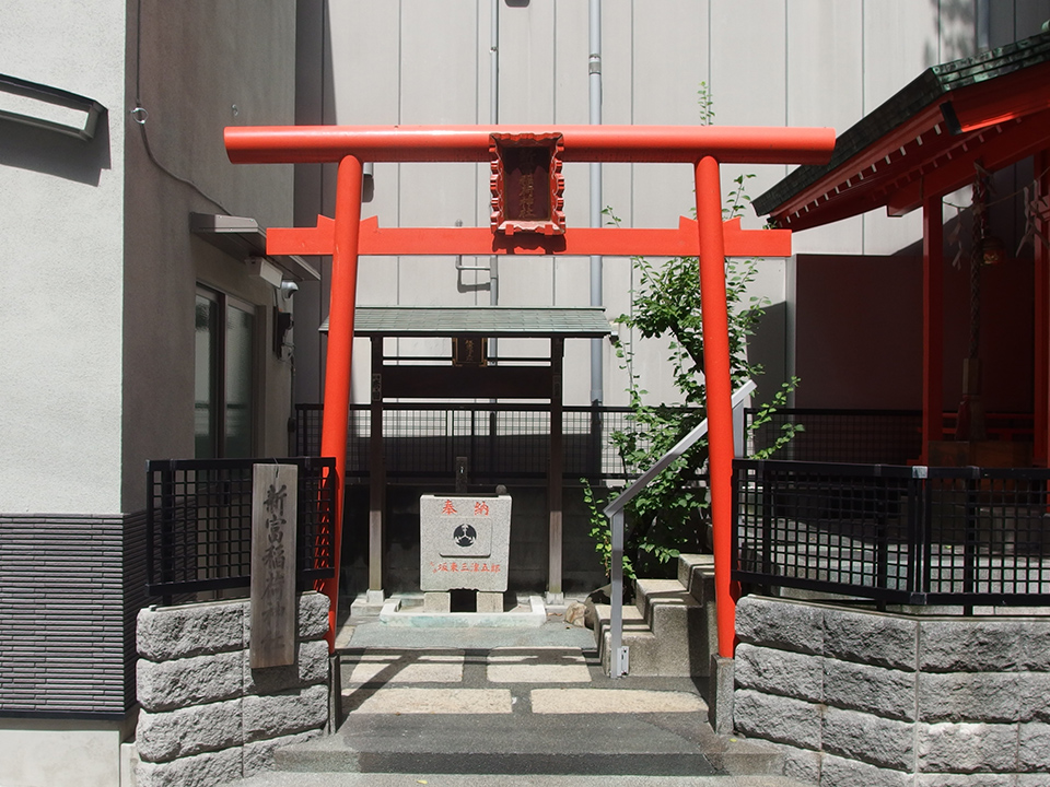 新富稲荷神社