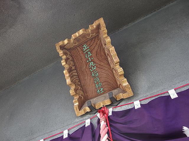 小丸山稲荷神社写真