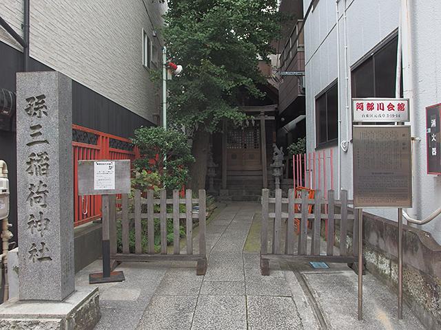 孫三稲荷神社写真