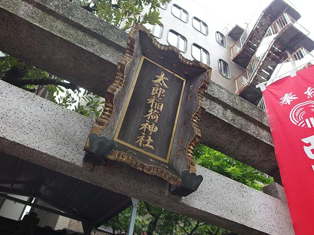 西町太郎稲荷神社写真