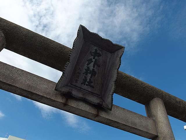 中外神社写真