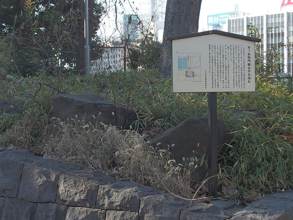 市ヶ谷御門跡