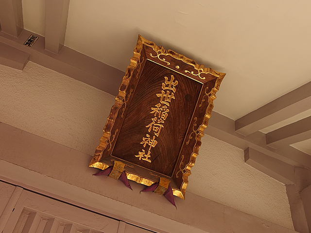 出世稲荷神社(新宿区余丁町)写真