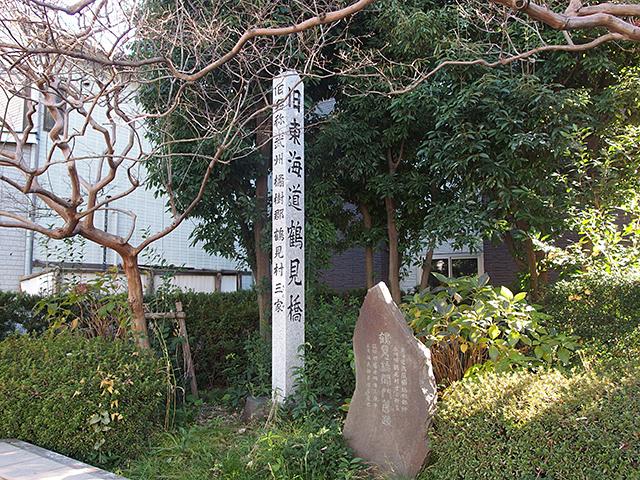 鶴見橋関門旧跡写真