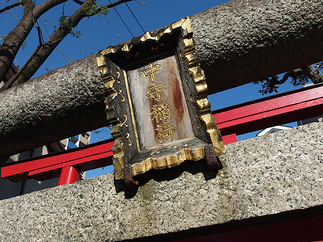 中守稲荷神社写真