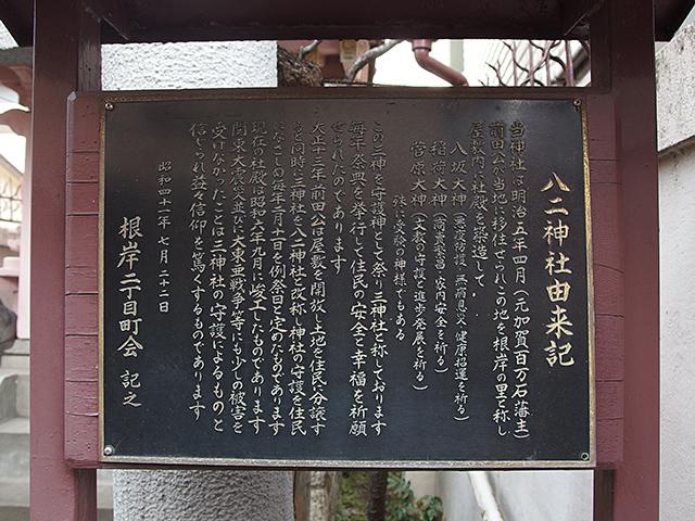 八二神社写真