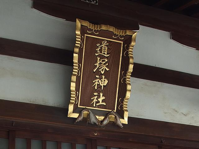 道塚神社写真